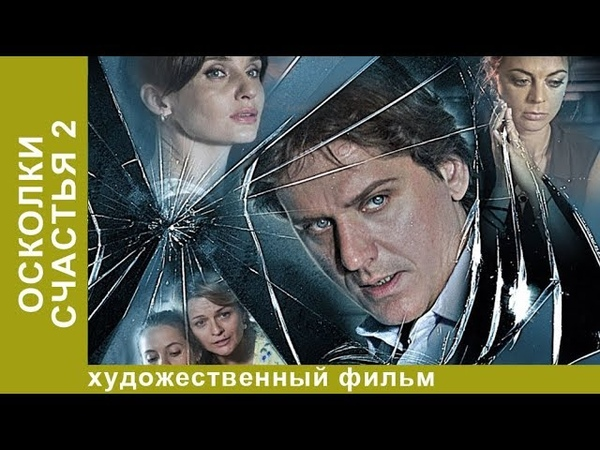 Осколки счастья 2 Сериал 1 серия Мелодрама StarMedia