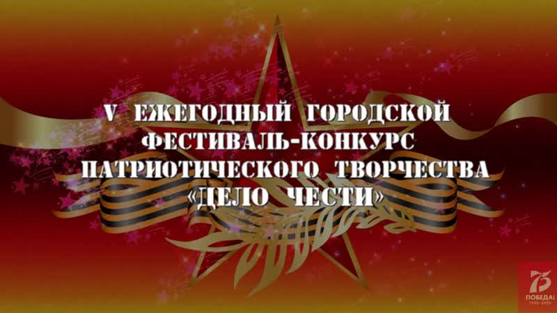 V ежегодный городской фестиваль конкурс патриотического творчества Дело чести