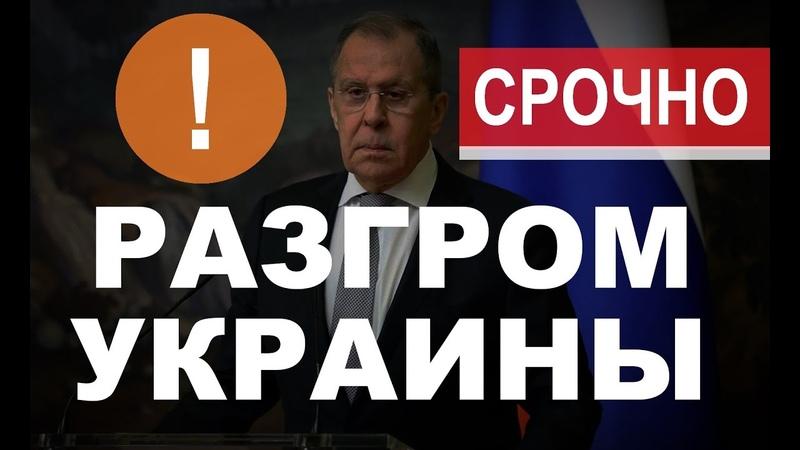 Россия начинает PA3ГРОМ Украины. Европа в ИCТEPИKE