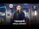🅰️ Миша Марвин Танцуй LIVE @ Авторадио