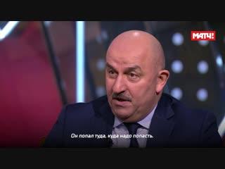 Эксклюзивное интервью с Черчесовым