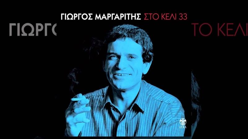 Γιώργος Μαργαρίτης Στο κελί τριάντα τρία 33 Official Audio Release