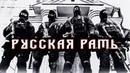 Русская Рать - Ой Что То Мы Засиделись Братцы 2019