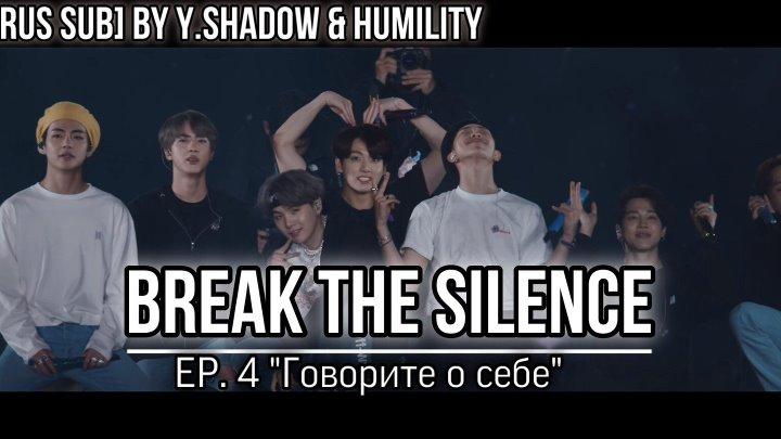 РУС САБ RUS SUB Нарушь тишину EP4 'SPEAK YOURSELF' BREAK THE SIL
