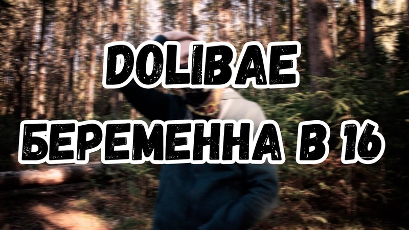 DOLIBAE - БЕРЕМЕННА В 16 (Official Video)