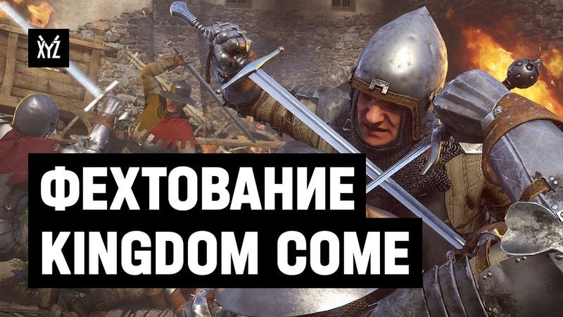 Как создавали боевую систему Kingdom Come Deliverance