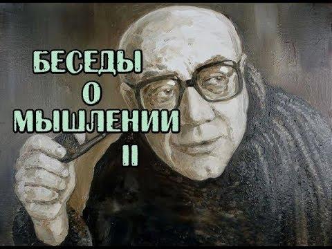 Мераб Мамардашвили - Беседы о мышлении. Часть II