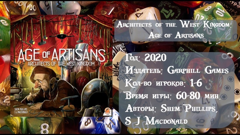Architects of the West Kingdom Age of Artisans обзор и правила игры