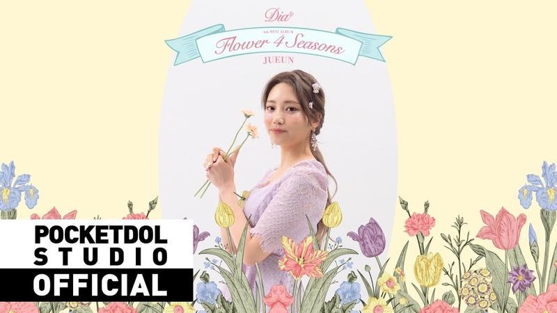 DIA 다이아 6th MINI ALBUM 'Flower 4 Seasons' Special Film JUEUN