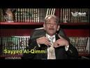 SAYYED AL-QIMMI : « nous sommes des peuples arriérés celui qui prétend le contraire est stupide »