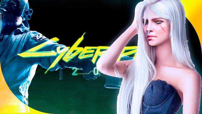 😍 Пасхалка от Цири в Ведьмак 3 на следующую игру от CD Projekt RED ✦ Новости Cyberpunk 2077