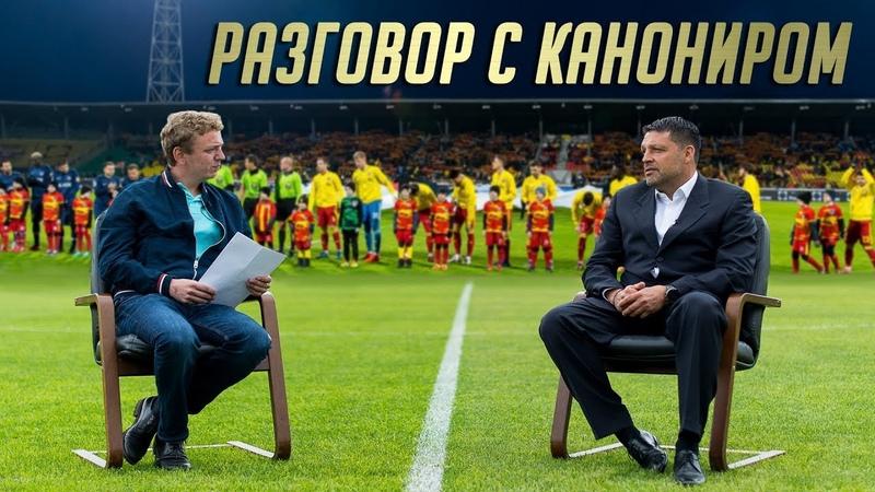 Разговор с канониром | Игорь Черевченко - новички, психология и Лига Европы