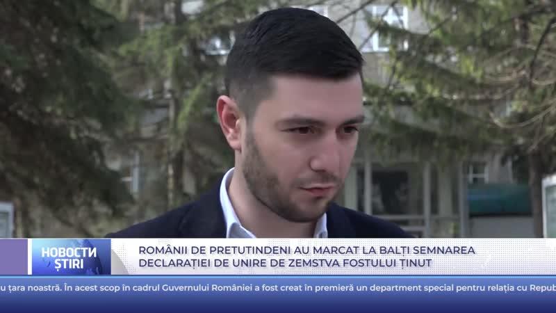 ROMÂNII DE PRETUTINDENI AU MARCAT LA BALȚI SEMNAREA DECLARAȚIEI DE UNIRE DE ZEMSTVA FOSTULUI ȚINUT