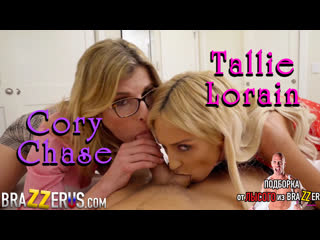 Cory Chase, Tallie Lorain [порно, porno, русский инцест, домашнее, brazzers, porn, all sex, hd, Milf, трах]