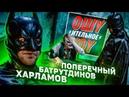 THE BATMAN. Данила Поперечный Гарик Харламов Тимур Батрутдинов. Ошуительное Хоу