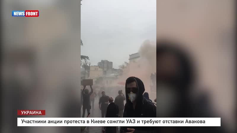 Участники акции протеста в Киеве сожгли УАЗ и требуют отставки Авакова