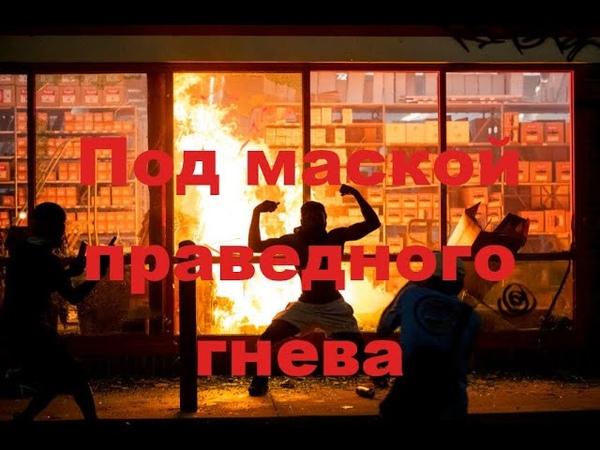 Под маской праведного гнева левые радикалы и быдло из гетто громят американские города