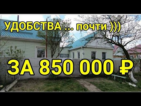 ВАМ СТОИТ ЕГО ПОСМОТРЕТЬ ЕСЛИ ВЫ ИЩИТЕ НЕДОРОГОЙ ДОМ Обзор Недвижимости от Николая Сомсикова