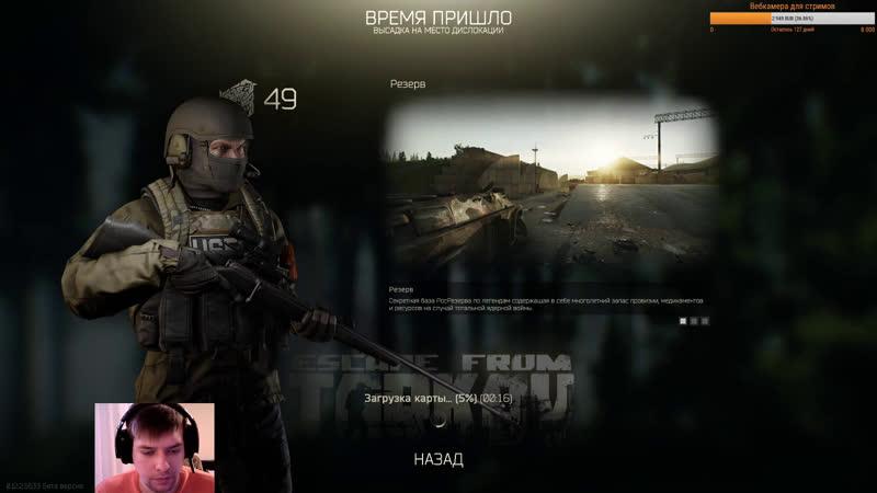 Вечерний стрим по Escape From Tarkov Квесты игра в составе отряда слив снаряжения лулзы и прочее непотребство
