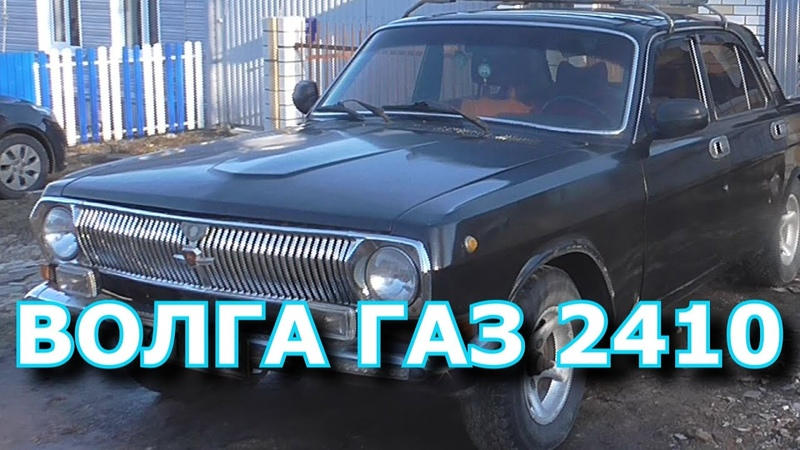 Сын купил Волгу ГАЗ 2410. Часть 2 - Эх прокачу!.. офф-роуд по улицам города Лукоянова.