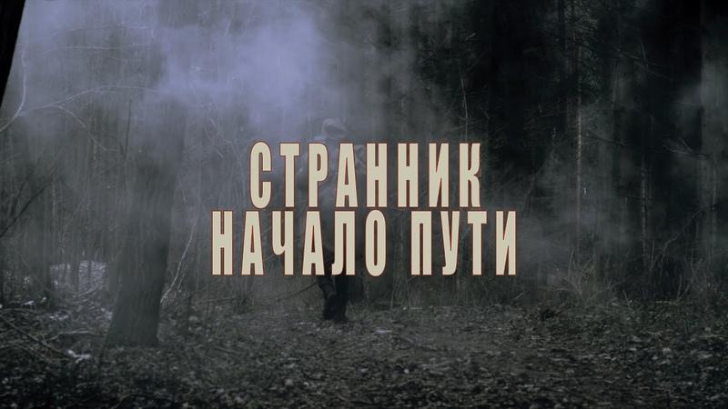 Strannik Nachalo puti Странник Начало пути