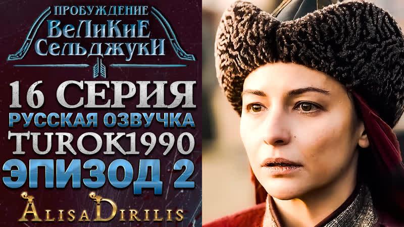 Великие Сельджуки 2 отрывок к 16 серии turok1990
