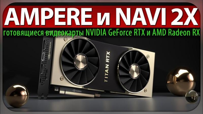 🚩AMPERE и NAVI 2X готовящиеся видеокарты NVIDIA GeForce RTX 3000 и AMD Radeon RX 6000