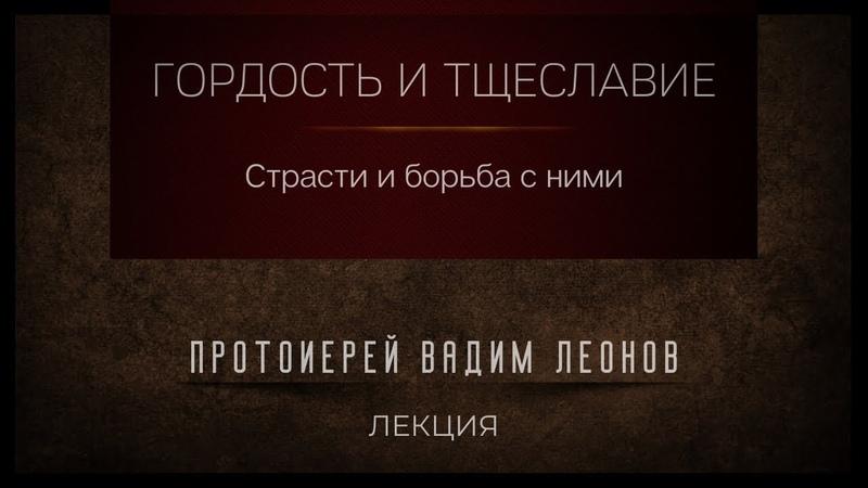 Гордость и тщеславие и борьба с ними Протоиерей Вадим Леонов