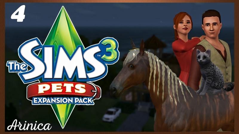 The Sims 3 Питомцы 04 Новый член семьи Орландо ♥