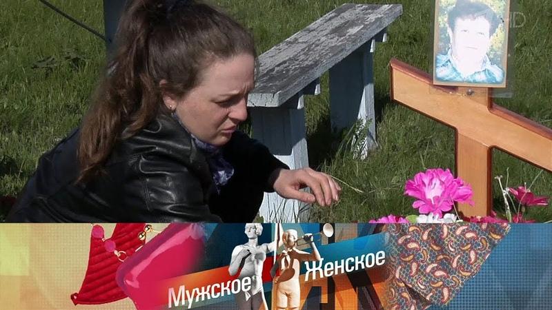 Мужское Женское Зять убийца Выпуск от 30 05 2018