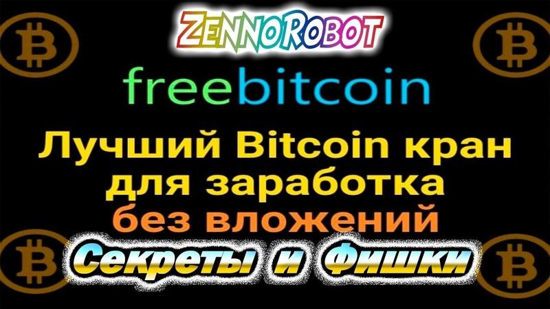 FreeBitcoin Фрибиткоин Обзор FreeBitcoin Секреты Фрибиткоин