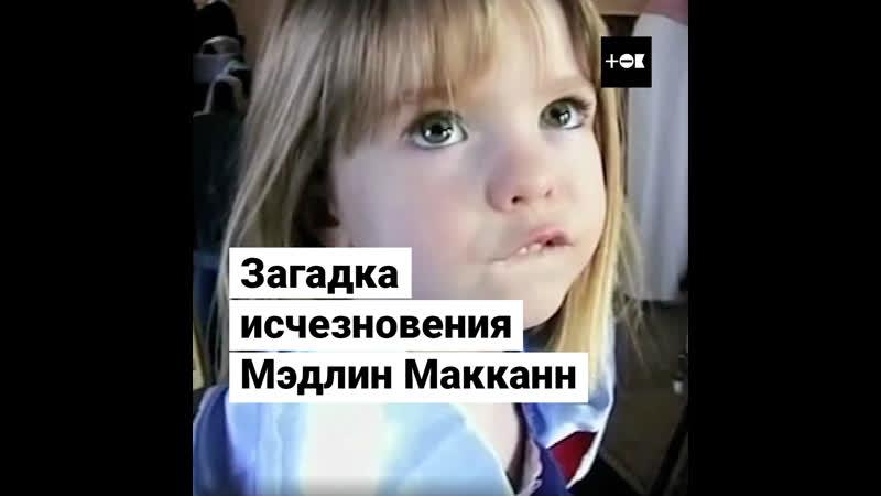 Найден главный подозреваемый в похищении трехлетней Мэдлин Макканн