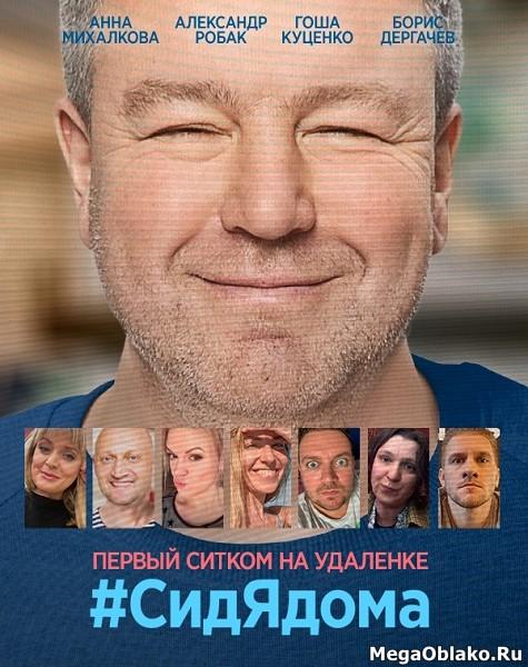 #СидЯдома (1-7 серии) / 2020 / РУ / WEB-DLRip + WEB-DL (720p) + (1080p)