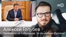 Хабаровск своими глазами. Корреспондент Эха о жителях, отношении к Фургалу, Дегтяреву и Путину