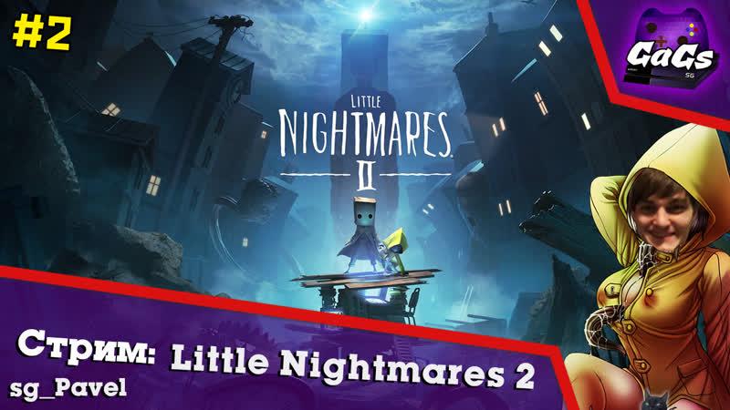 Маленькие Кошмары 2 Little Nightmares II ПРОХОЖДЕНИЕ
