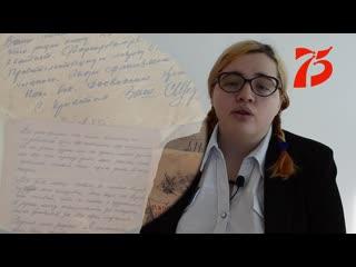 """""""Открытое письмо"""" читает Анастасия Коткова"""