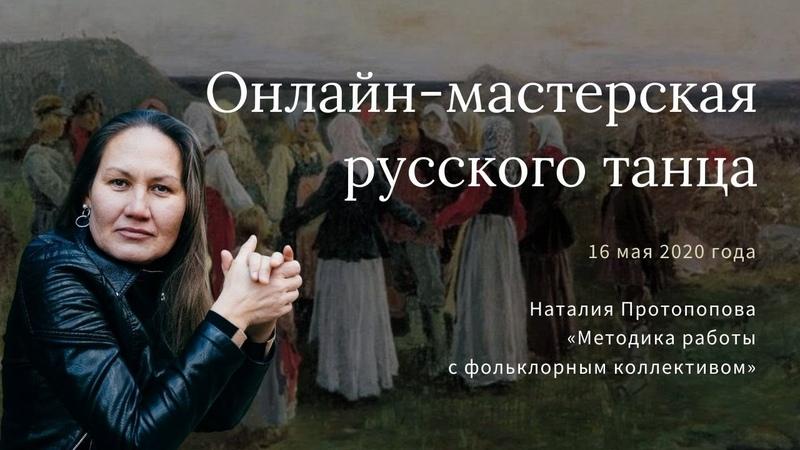 Протопопова Н В Методика работы с фольклорным коллективом