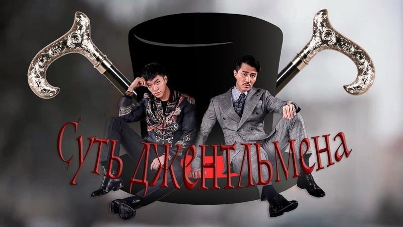 Суть джентльмена ❖ Клип к дораме Хваюги ❖ Сон О Гон и У Ма Ван