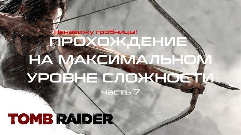 Прохождение Tomb Raider на максимальной сложности. Лара Крофт в склепе императрицы Пимико!