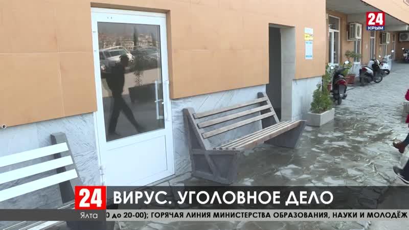 В Крыму завели первое уголовное дело на заражённого COVID 19