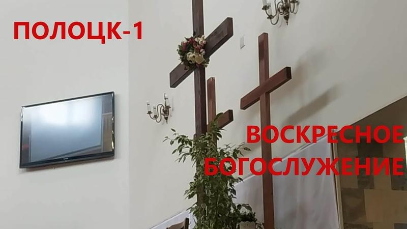 Воскресное Богослужение Праздник Пятидесятницы 31 мая 20г