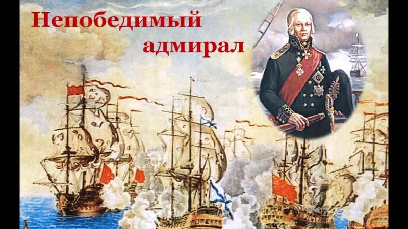 Буктрейлер Непобедимый адмирал к 375 летию со дня рождения Федора Ушакова