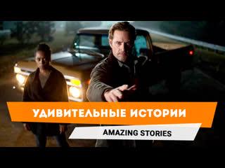 Удивительные истории   Amazing Stories  русский трейлер 2020