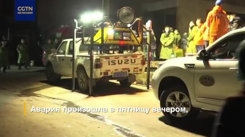 Авария на угольной шахте в Чунцине