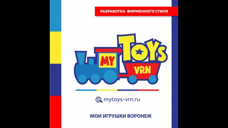 My Toys Vrn
