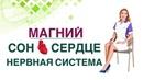💊 Магний Чем полезен для здоровья Сердце Нервы Сахар крови Врач эндокринолог, диетолог Ольга Павлова
