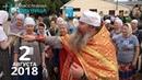 Климковский крестный ход 2 августа 2018 г