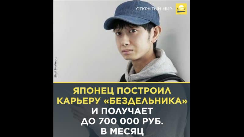 Японец построил карьеру бездельника и получает до 700 000 руб в месяц