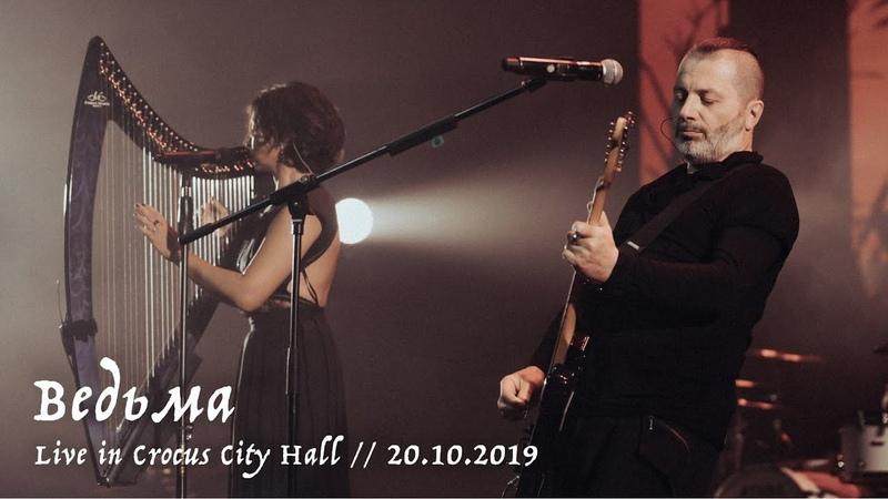 Мельница и Вадим Самойлов Ведьма Live in Crocus City Hall 20 10 2019