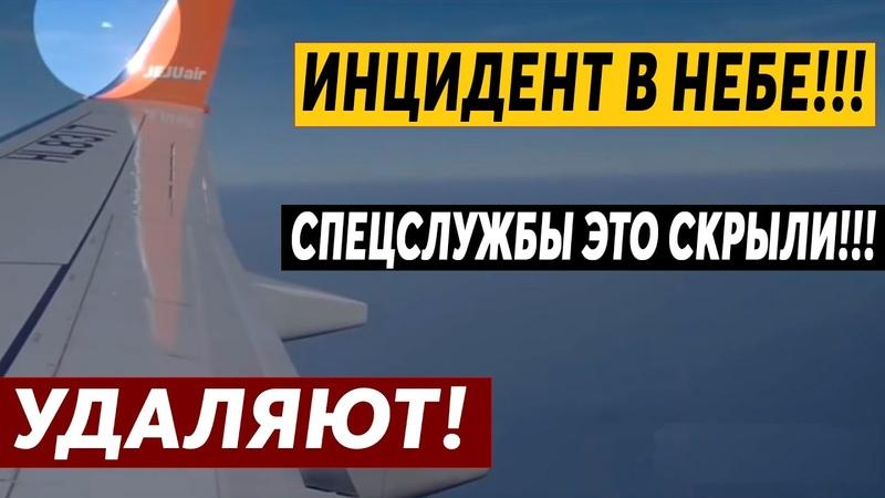 НЕОПОЗНАННЫЙ ОБЪЕКТ ПРЕСЛЕДОВАЛ ПАССАЖИРСКИЙ САМОЛЕТ 25 06 2020 ДОКУМЕНТАЛЬНЫЙ ФИЛЬМ HD